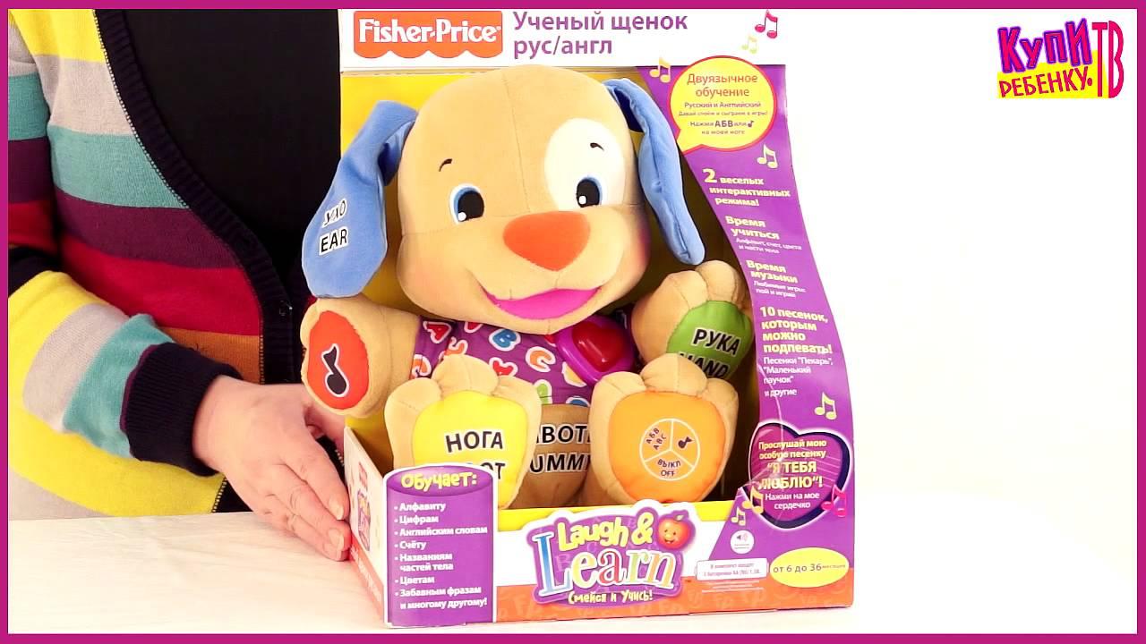 Всем доброго вечера!. В первые игрушку от fisher-price сестричка ученого щенка