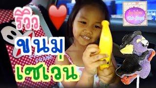 รีวิว ขนมกล้วย&เยลลี่ผีฮาลาวีน ของ play more | น้องใยไหม kids snook