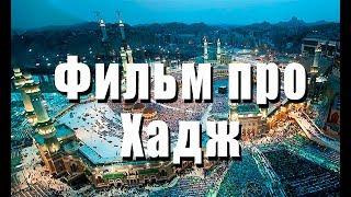 """Фильм. """"Что необходимо знать о Хадже"""" thumbnail"""