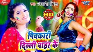 #Video | पिचकारी दिल्ली शहर के | #Antra Singh Priyanka | Pichkari Delhi Shahar Ke | 2021 Holi Song