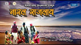 Koli Song - Naral Sajlay   Romantic Koli Song   Marathi Koli Geet   Akshay Bhagat   Chetan Garud