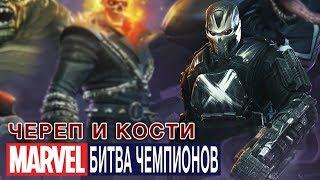 Marvel: Битва Чемпионов - Череп и кости. О 6-ти звездных чемпионах (ios) #58