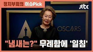 """""""브래드 피트 냄새 어때?"""" 기자 무례한 질문에 윤여정 '일침' / JTBC 정치부회의"""