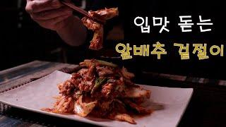 알배추 겉절이(fresh kimchi)