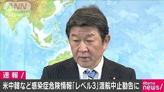 アメリカ、中国、韓国全土などへの渡航中止を勧告(20/03/31)