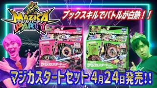 【マジカパーティ】マジカスタートセットで本格バトル!【マジカチャンネル】