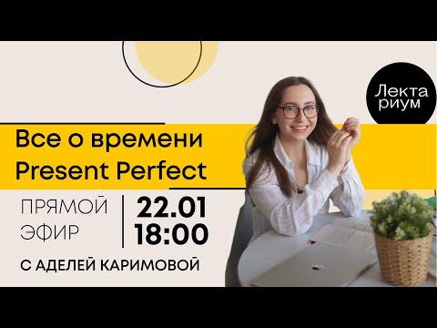Английский язык ЕГЭ - Все о времени Present Perfect