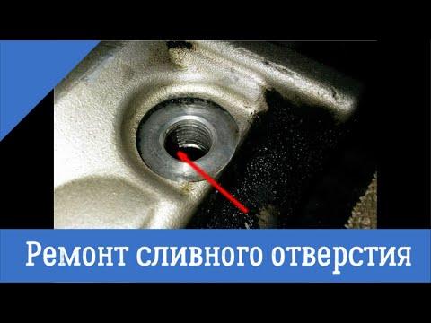 Как отремонтировать резьбу сливного отверстия двигателя пит байка
