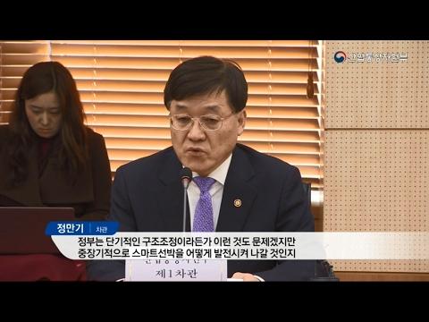 친환경·스마트선박 발전방안 간담회