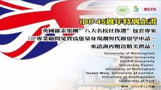 idp全球最大的留遊學代辦集團 英國留學 英國遊學 英國大學 英國語言學校 英國留學代辦