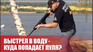 Выстрел в воду. Куда попадает пуля?