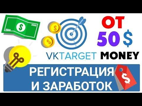 Vktarget заработал 18000 рублей БЕЗ вложений  Как зарабатывать больше смотрите в видео