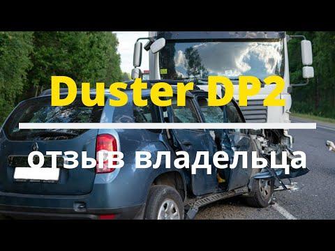 Duster АКПП DP2 отзыв владельца