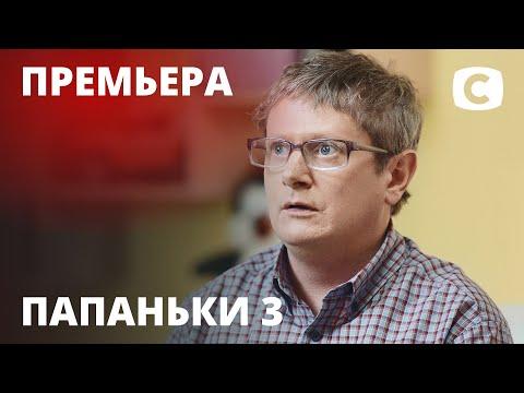 Сериал Папаньки 3 сезон 1 серия | ПРЕМЬЕРА | КОМЕДИЯ 2021 | Новинки кино 2021