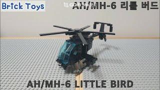 [Brick Toys LEGO MOC] 특수전 헬리콥터…