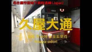 [日韓合作!!/한일합작!!] About Red Line (名古屋市営地下鉄桜通線・大邱都市鉄道公社1号線の駅名歌う)