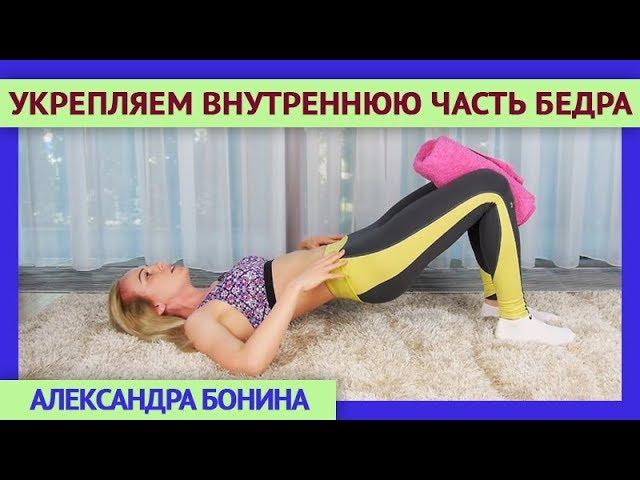 ►Простое упражнение для укрепления ВНУТРЕННЕЙ ПОВЕРХНОСТИ БЕДРА и ягодиц.