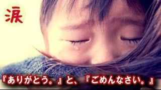 今日の動画⇒【涙・感動の話】『ありがとう。』と、『ごめんなさい。』「...