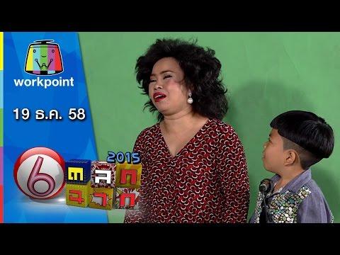 ตลก 6 ฉาก | 19 ธ.ค. 58 Full HD