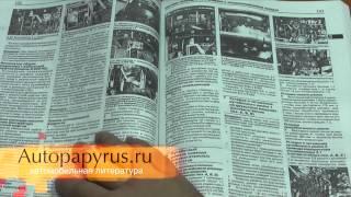 Руководство по ремонту Автобусов(http://www.autopapyrus.ru/catalog/e/buses/setra/23153/ Подробное пособие по ремонту, эксплуатации и техническому обслуживанию авто..., 2014-06-05T14:12:07.000Z)