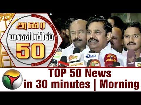 Top 50 News in 30 Minutes | Morning | 19/11/2017 | Puthiya Thalaimurai TV