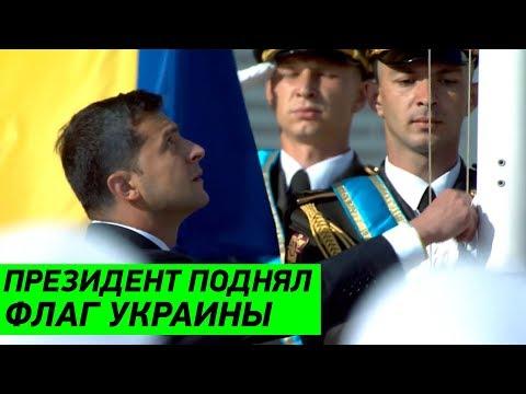 Президент Зеленский ТОРЖЕСТВЕННО поднял флаг Украины