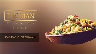 Proman Блюдо - Кус-кус с овощами | Максим Мензак - Ресторан Good Chef