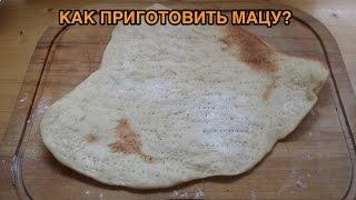 Как приготовить мацу (еврейский хлеб без закваски)