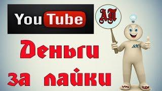 Сколько платят за лайки на Ютубе (Youtube)?
