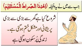 Wazifa For All Problems ! Bari Se Bari Mushkil ka hal ! Wazifa For Success in life