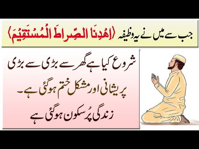 Wazifa For All Problems ! Bari Se Bari Mushkil ka hal ! Wazifa For Success in life