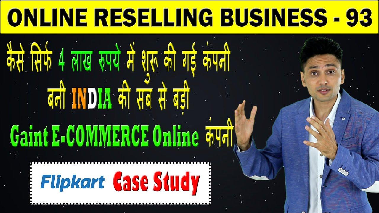 कैसे सिर्फ 4 लाख रुपये में शुरू की गई कंपनी बनी INDIA की सब से बड़ी E-COMMERCE Online कंपनी | V-93 |