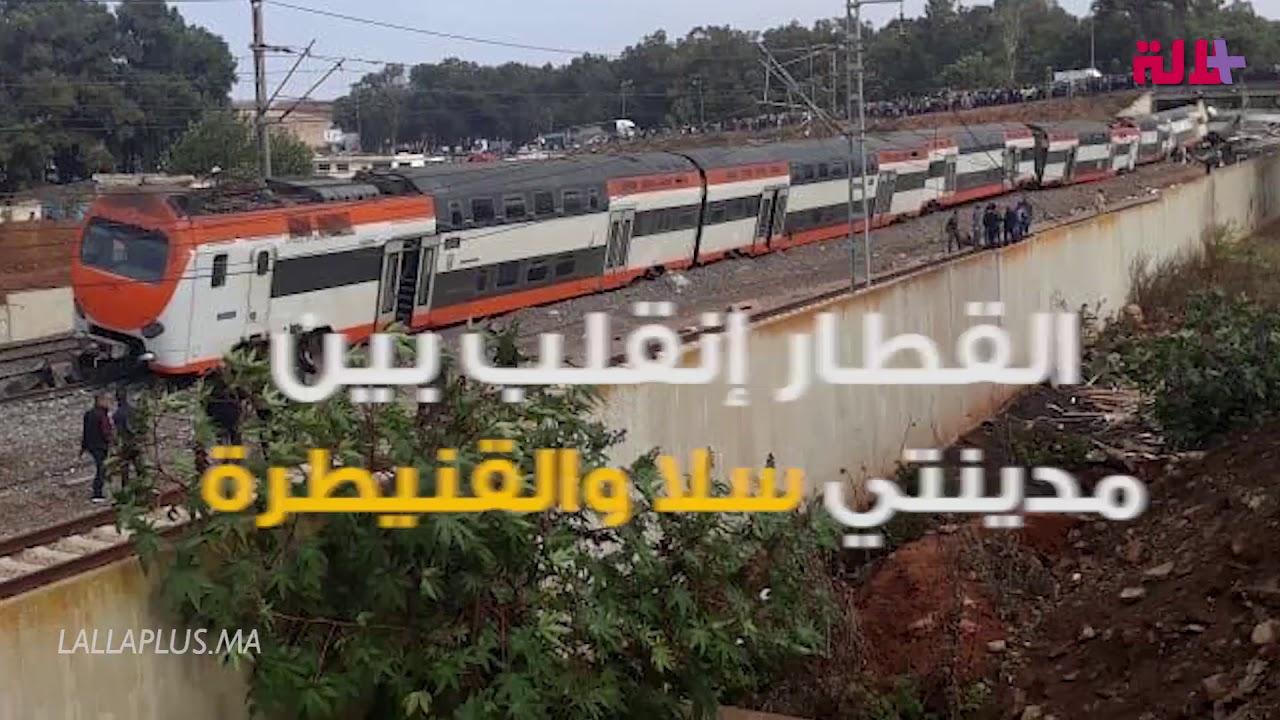 حادث القطار المأساوي يُوحِّد المغاربة