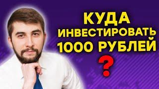 Куда инвестировать первую тысячу рублей. Мой личный опыт инвестора. Инвестирование в недвижимость