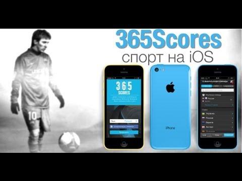 365Scores. Лучшее спортивное инфоприложение для IOS