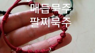 안젤라정의 매듭묵주