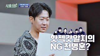 핫젝갓알지의 NG 천명훈(Chun Myung-hoon)? 숟가락 얹어서 감사했던.. 악플의 밤(replynight) 13회