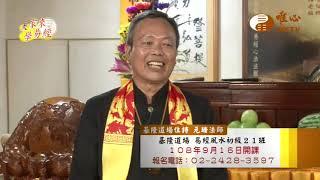 元瑭法師【大家來學易經124】| WXTV唯心電視台