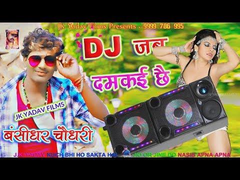 DJ पर छौरी नाचै छै - Bansidhar Chaudhary Latest Song 2020  - Dj Jab Damkai Chai - Jk Yadav Films
