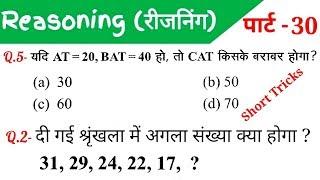 Reasoning (रीजनिंग)//Part-30//For-RAILWAY NTPC, GROUP D, SSC CGL, CHSL, MTS, BANK & ALL EXAMS