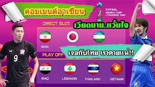 อาเซียนว่าไง!! ฟุตซอลทีมชาติไทย ต้องเตะเพลย์ออฟไปฟุตซอลโลก2021