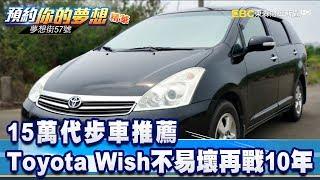 15萬代步車推薦 Toyota Wish不易壞再戰10年《夢想街57號 預約你的夢想 精華篇》20191227 李冠儀 張迺庭 鄭捷 黃聖君 謝騰輝