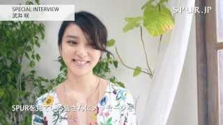 武井咲さんがSPURを見ている皆さんにむけてくれたスペシャルメッセージ。