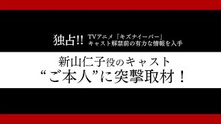 TVアニメ「キズナイーバー」キャスト公開予告ムービー第5弾 阿形勝平 検索動画 30