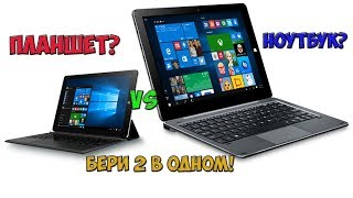 планшет или Ноутбук? Тут Есть Всё - Chuwi Hi10 Plus
