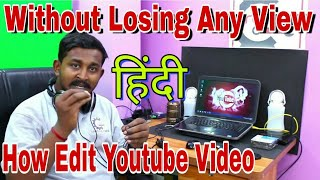 how edit youtube video without losing any view   hindi / urdu