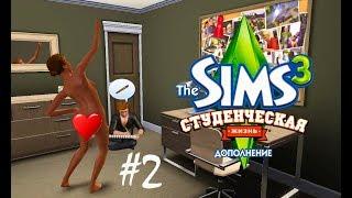 The Sims 3 Студенческая жизнь #2 Обнаженная натура