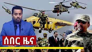 EBC Daily Ethiopia news today Jan 14, 2019 - Ethio Breaking News | Ethiopia PM Dr Abiy Ahmed