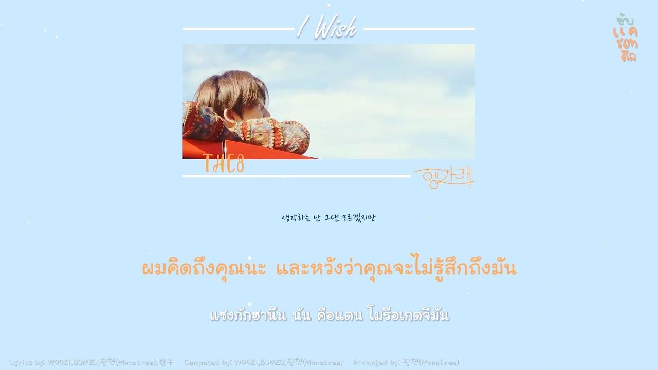 [THAISUB] SEVENTEEN - I Wish | #แครอทดึลซับ