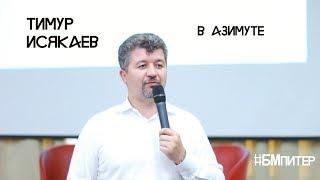 Смотреть видео Тимур Исякаев в Азимуте   Бизнес Молодость Санкт - Петербург онлайн